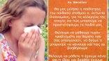 Ομιλία για τις Αλλεργίες