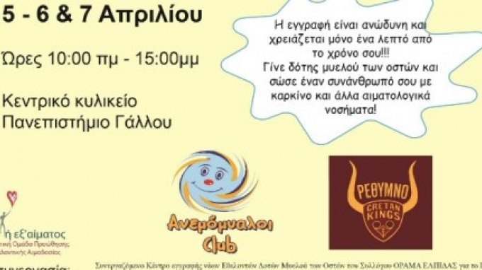 """Φυλή εξ αίματος, """"Ανεμόμυαλοι Club"""" και ΚΑΕ Ρέθυμνο Cretan Kings ενώνουν τις δυνάμεις τους"""
