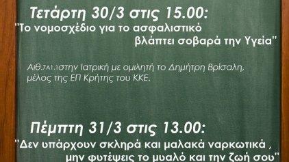 Διήμερο εκδηλώσεων της Τ.Ο. ΑΕΙ Ηρακλείου της ΚΝΕ