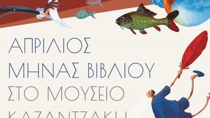 Μήνας βιβλίου, ο Απρίλιος, στο Μουσείο Ν.Καζαντζάκη