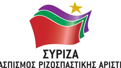 ΣΥΡΙΖΑ: «Με κατεβασμένα χέρια, η κυβέρνηση υποδέχεται την Τρόικα»