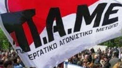 Κάλεσμα του ΠΑΜΕ στην αυριανή συγκέντρωση στην Πλατεία Ελευθερίας