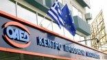 ΚΚΕ: Η κυβέρνηση μετατρέπει τον ΟΑΕΔ σε όργανο των μεγαλοεπιχειρηματιών
