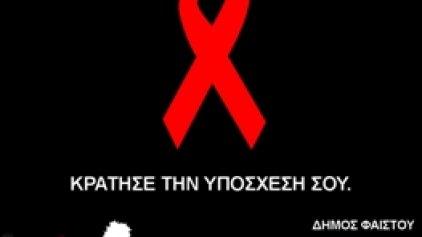 Ο Δήμος Φαιστού ενημερώνει τους νέους για την πρόληψη του ιού του AIDS!