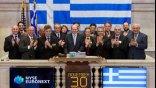 Ημέρα της Ελλάδας στο Χρηματιστήριο της Νέας Υόρκης!