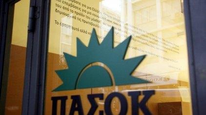 Το ΠΑΣΟΚ για την τριμερή συνάντηση Ελλάδας- Κύπρου- Αιγύπτου