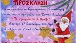 Σήμερα η Χριστουγεννιάτικη εκδήλωση από τα νήπια του Ζαννείου Εκπαιδευτηρίου!