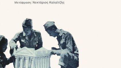 """Παρουσιάζεται το βιβλίο του Γ.Χαμηλάκη """"Το έθνος και τα ερείπιά του"""""""