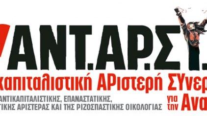 Ανακοίνωση της ΚΣΕ ΑΝΤΑΡΣΥΑ για τα αποτελέσματα των εκλογών