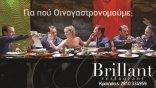 Για που οινογαστρονομούμε την Πέμπτη 24 Ιανουαρίου στο Brillant Restaurant;