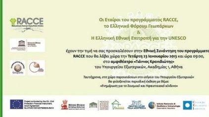 Πρόσκληση στην παρουσίαση Προγράμματος Πολιτικής Προστασίας στην Αθήνα