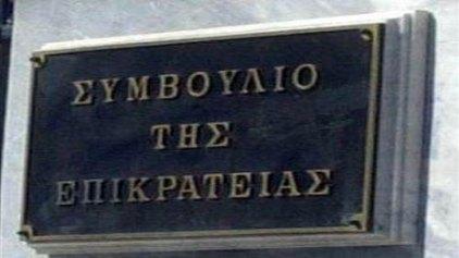 Στο ΣτΕ η αίτηση ακύρωσης του Εφετείου Ανατολικής Κρήτης!