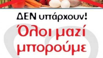"""Μεγάλο ενδιαφέρον για τα τρόφιμα με """"αποδέκτη"""" το Κοινωνικό Παντοπωλείο"""