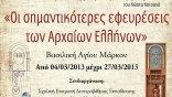 """""""Οι σημαντικότερες εφευρέσεις των Αρχαίων Ελλήνων"""" στη Βασιλική του Αγίου Μάρκου"""