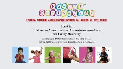 Το Μουσικό Λίκνο: από την Αναπτυξιακή Ψυχολογία στη Family Musicality