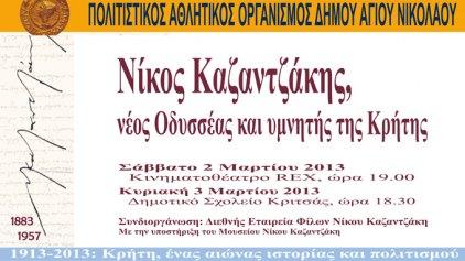 """""""Νίκος Καζαντζάκης, νέος Οδυσσέας και υμνητής της Κρήτης"""""""