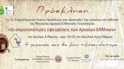 Οι σημαντικότερες εφευρέσεις των Αρχαίων Ελλήνων από το 2ο ΕΠΑΛ Ηρακλείου