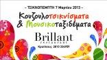 Τι θα γίνει την Τσικνοπέμπτη 7 Μαρτίου στο Brillant;