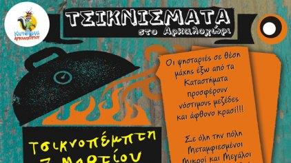 Αποκριάτικες Εκδηλώσεις στο Δήμο Μινώα Πεδιάδας