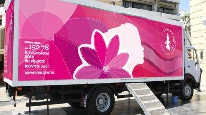 Το νέο πρόγραμμα της κινητής μονάδας μαστογραφίας
