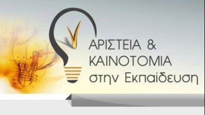 Το Ζάννειο Εκπαιδευτήριο συμμετέχει στη δράση Αριστεία και καινοτομία στην Εκπαίδευση