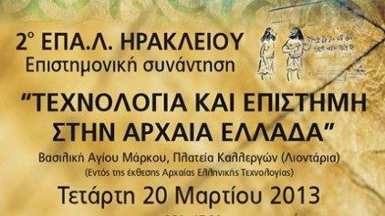 """Επιστημονική συνάντηση με θέμα: """"Τεχνολογία και Επιστήμη στην Αρχαία Ελλάδα"""""""
