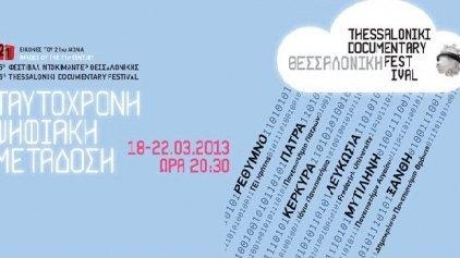 Ταυτόχρονη ψηφιακή μετάδοση του 15ου Φεστιβάλ Ντοκιμαντέρ Θεσσαλονίκης στο Ρέθυμνο