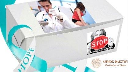 Μάθετε τα πάντα γύρω από τον ιό των ανθρώπινων θηλωμάτων