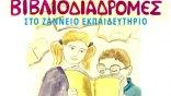 Βιβλιοδιαδρομές στο Ζάννειο Εκπαιδευτήριο