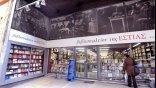 'Εκλεισε το ιστορικό βιβλιοπωλείο Εστία