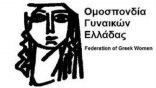 Κάλεσμα από την ΟΓΕ, στην απεργία της Πέμπτης