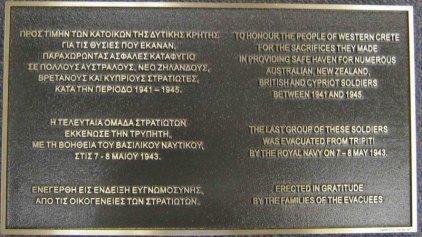 Φόρος τιμής στην ανθρωπιά των Κρητικών