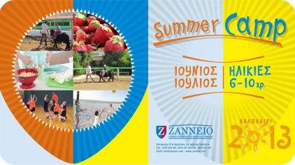 Το Ζάννειο Εκπαιδευτήριο διοργανώνει και φέτος το επιτυχημένο του summer camp.