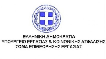 «Σε πλήρη απαξίωση το Σώμα Επιθεώρησης Εργασίας»