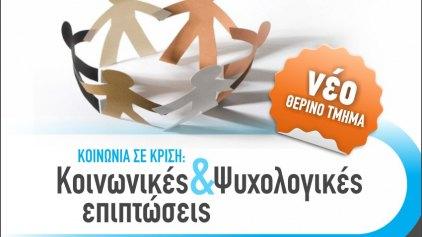 Θερινό τμήμα Ανοιχτού Λαϊκού Πανεπιστημίου στον Δήμο Αρχανών-Αστερουσίων