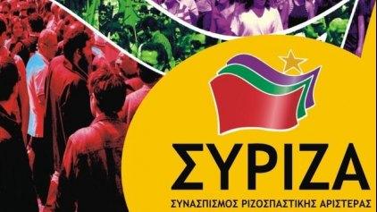 Ο ΣΥΡΙΖΑ, η διαδικασία και οι ενστάσεις!