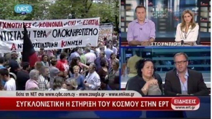 Η ΕΡΤ εκπέμπει κανονικά στην Κρήτη!
