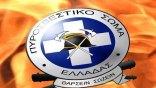 Τακτικές κρίσεις Ανωτέρων Αξιωματικών του Πυροσβεστικού Σώματος
