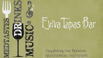 Οινοβραδιά στο EVIVAS TAPAS BAR!
